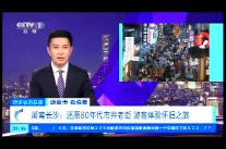 CCTV2《经济信息联播》逛街市 看消费 湖南长沙:还原80年代市井老街,游客体验怀旧之旅