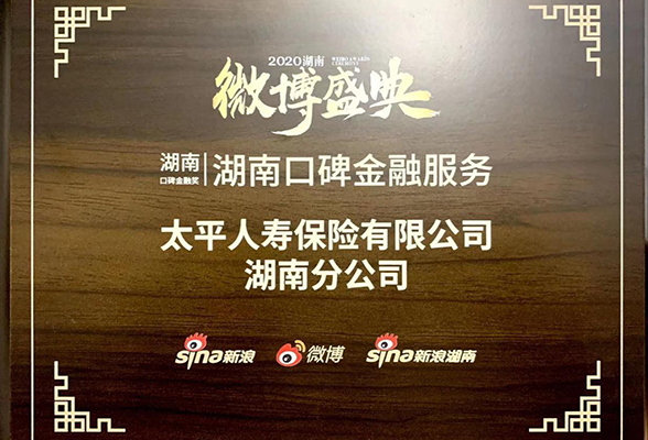 """太平人寿湖南分公司荣膺""""2020湖南口碑金融服务奖"""""""