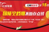 """红网""""财发现""""第15期:国债空档期不妨存点钱"""