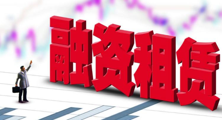 湖南公布首批经营异常融资租赁公司 财富天下等10家企业上榜