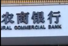 湖南农商银行大力推进理财代销 做广做精普惠金融