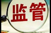 提升金融违法违规成本 银保监会发布《行政处罚办法》