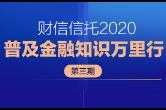 长图|财信信托2020普及金融知识万里行第三期:信托理财