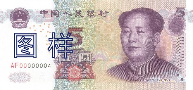 2005年5元.png
