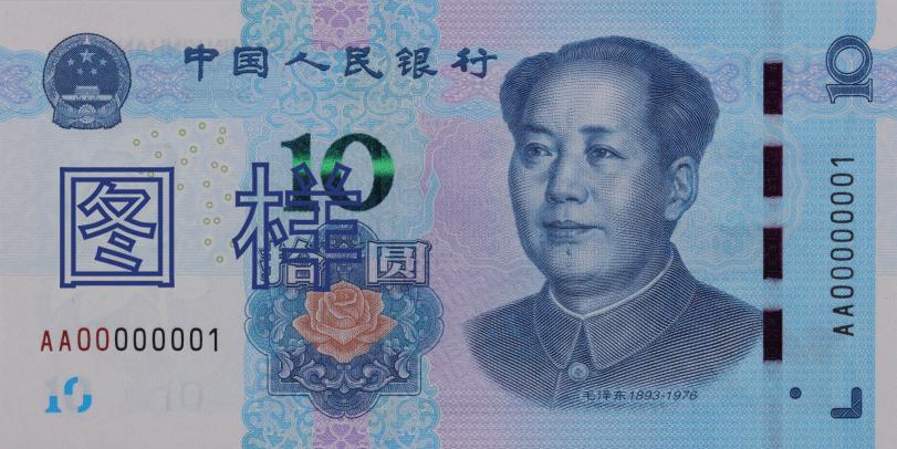 2019年10元.png