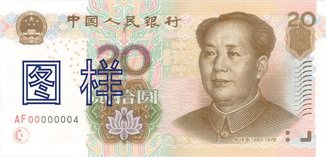 2005年20元.png
