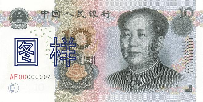 2005年10元.png