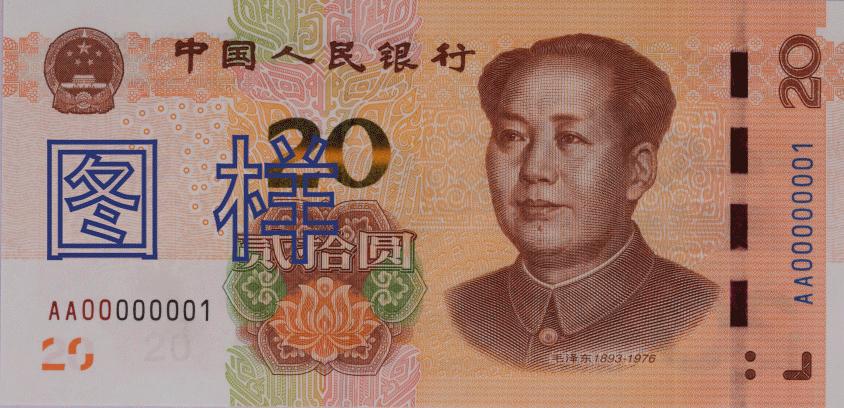 2019年20元.png