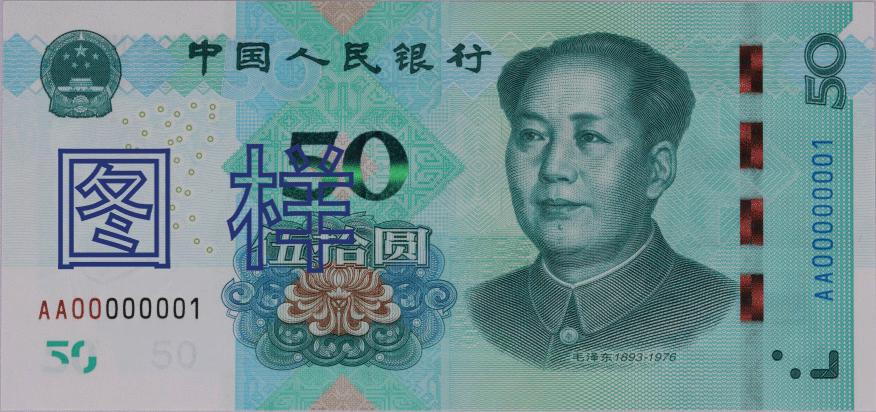 2019年50元.png