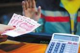央行:2020年四季度16家单位拒收现金被处罚