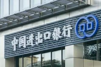 进出口银行湖南省分行发放首笔电力保供贷款 全力做好能源电力保供金融服务工作