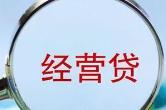上海:发现123笔、3.39亿元经营贷消费贷涉嫌挪用楼市