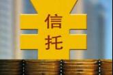 """压降至19.74万亿 我国信托业规模持续""""瘦身"""""""