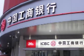 3130.12亿元!工行第六次问鼎中国企业品牌价值榜首