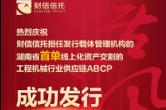"""""""湖南省首单线上化资产交割的工程机械行业供应链ABCP""""成功发行"""
