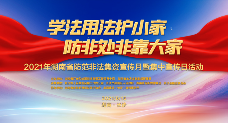 直播回顾 2021年湖南省防范非法集资宣传月暨集中宣传日活动
