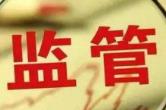 """银保监会拟划定银行保险大股东行为""""红线"""""""