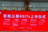 视频丨首批公募REITs今天上市!首日最大涨跌幅30%!