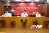 """工商银行湖南分行举办 """"光荣在党50年""""纪念章颁发仪式"""