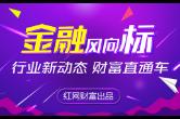 金融风向标㊼丨湖南2家银行跻身中国银行业百强