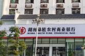 """""""疫""""不容""""迟"""": 湖南桑植农商银行""""红马甲""""火速支援防疫一线"""