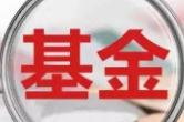 """7月基金市场分化延续 """"一日售罄""""与""""募集失败""""并存"""