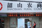 韶山农商银行:准确识别电信诈骗,为客户挽回1万元损失
