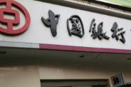 发挥专业优势 深耕自贸蓝海 中国银行郴州分行潜心打造自贸试验区服务首选银行