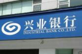 """全线上办理、全模式服务 兴业银行""""兴享""""供应链金融平台再升级"""