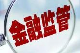 """银保监会谈互联网平台金融业务监管:对违法违规行为""""零容忍"""""""