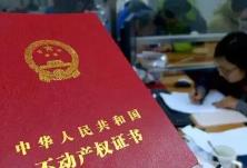 10月1日起长沙将推行不动产登记电子证照 纸质证照将按需申领