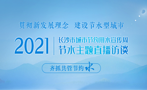 2021长沙节水宣传周节水主题直播访谈