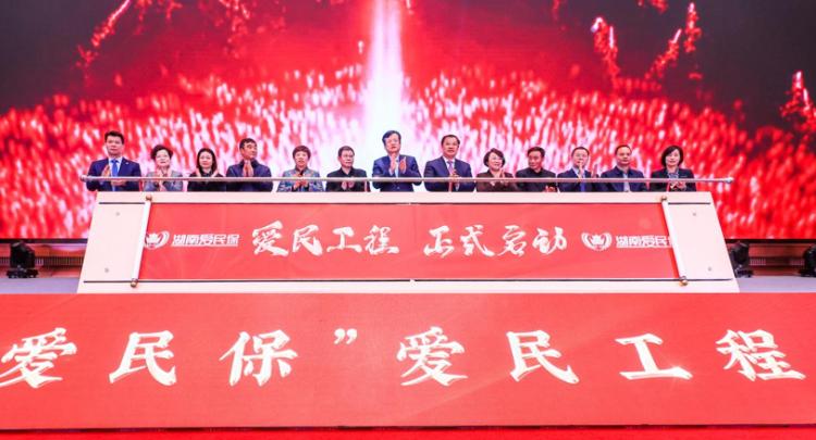 """视频丨年缴139元最高保障额度400万 """"湖南爱民保""""正式发布"""