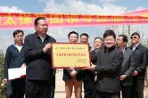 中国太保建起三江源生态保护屏障 获颁青海省国土绿化特别贡献奖