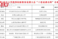 """第3届中小学教师创新教育说课大会""""十佳说课名师""""名单揭晓"""