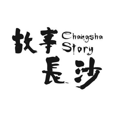 10629 故事长沙.jpg