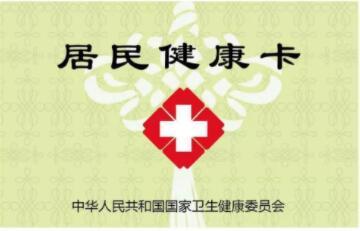 10631 湖南省居民健康卡微信运营团队.jpg