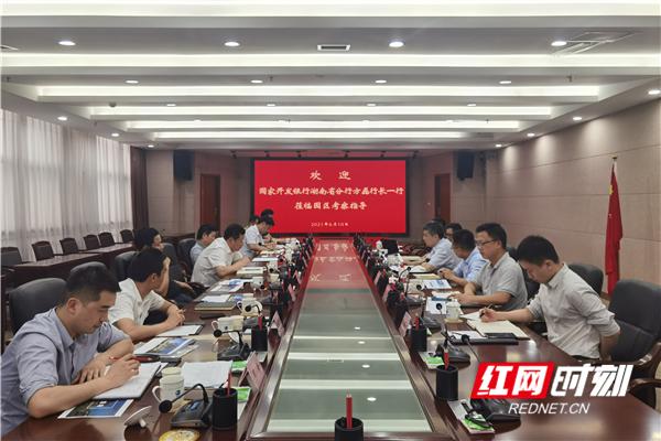 深化合作 共谋新篇 国家开发银行湖南省分行调研宁乡经开区