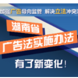 图解|湖南省广告法实施办法有了新变化!