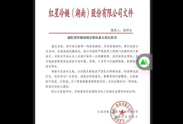 """网传长沙""""红星大市场监测出新冠病毒""""?回应来了!"""