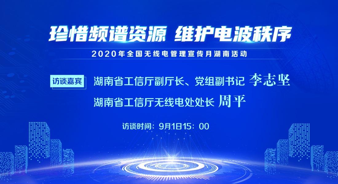 访谈丨省工信厅党组副书记、副厅长李志坚作客红网
