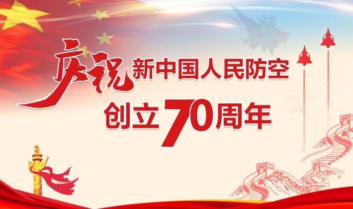 专题|庆祝新中国人民防空创立70周年