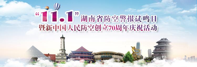 专题|湖南省防空警报试鸣日暨中国人民防空创立70周年庆祝活动