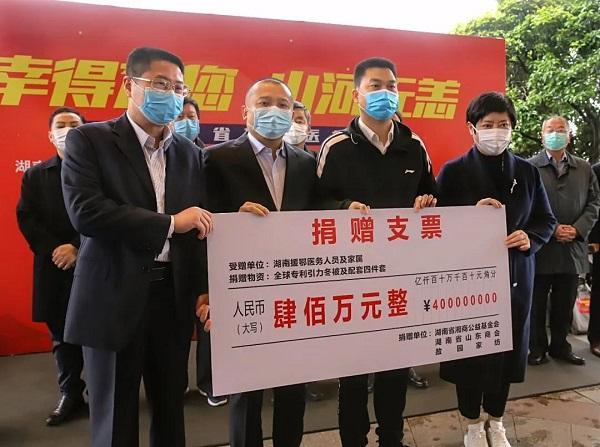 湖南省山东商会等向湖南援鄂医疗队捐赠价值400万元物资