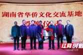 Overseas Chinese Cultural Base in Hongjiang awarded