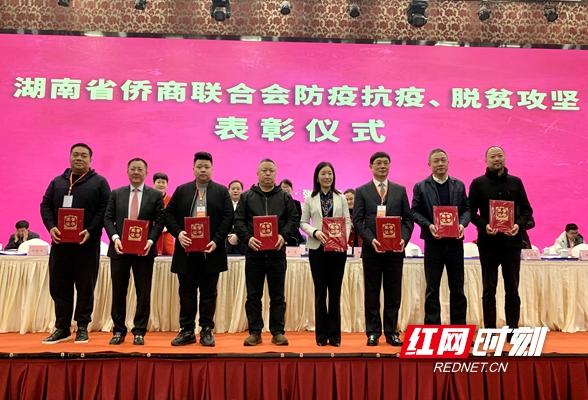 Hunan OCCC held annual conference in Zhangjiajie