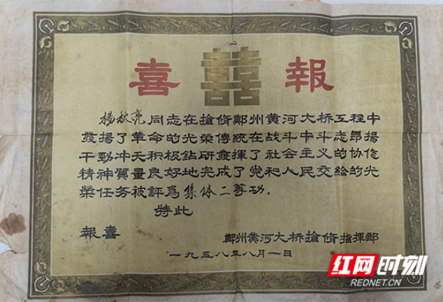 A Ninety-years old returned overseas Chinese