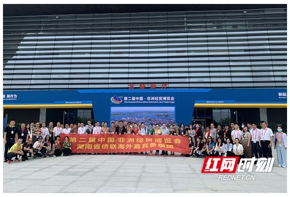 New appearance of Hunan in the eyes of Overseas Chinese