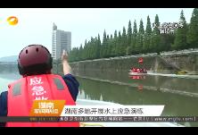 湖南卫视新闻联播|湖南多地开展水上应急演练