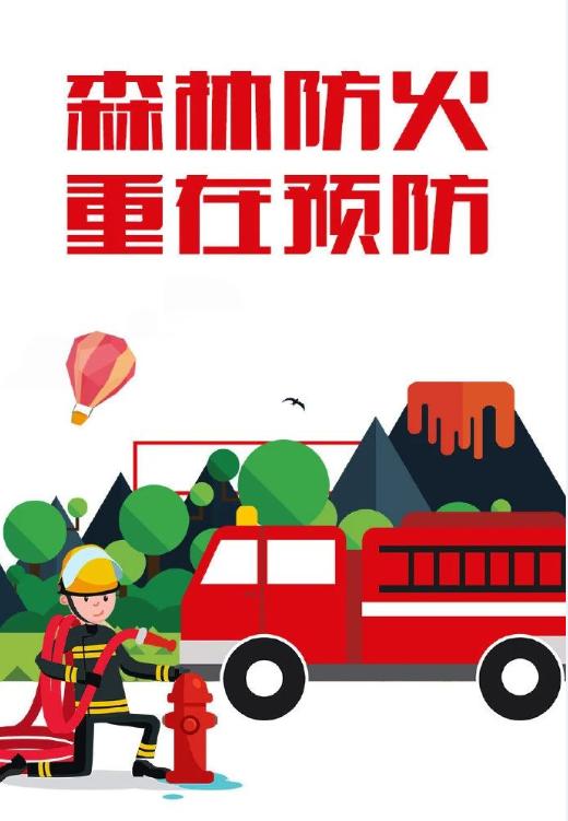 应急科普丨 森林防火 重在预防